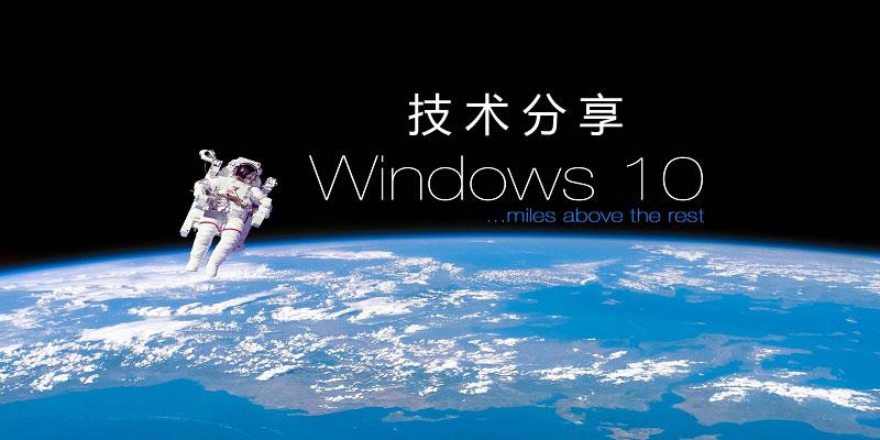 Windows 10关闭壁纸图片像素压缩功能提高清晰的方法