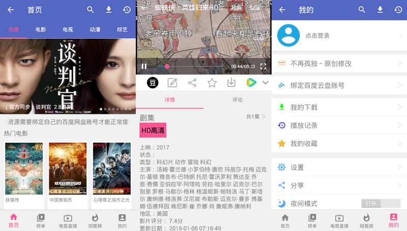 Android版新电影天堂v6.5.4 去广告纯净版本