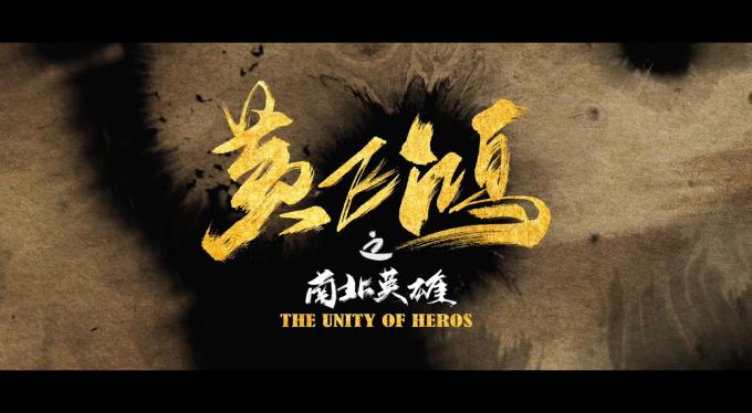 黄飞鸿之南北英雄[HD-1080P-MP4/1.46G][国语中字]