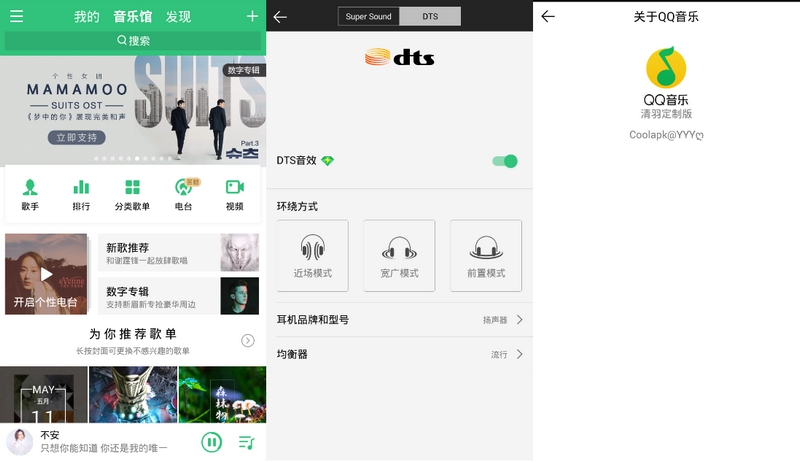 Android QQ音乐v8.2.1.2 去广告破解DTS版