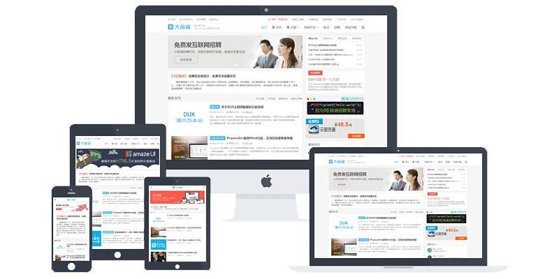 WordPress大前端主题 DUX 5.0